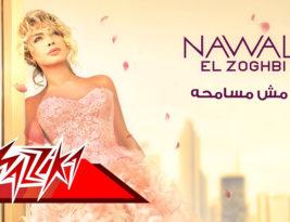 """Nawal El Zoghbi 2015 """"Mesh Mesamha"""""""