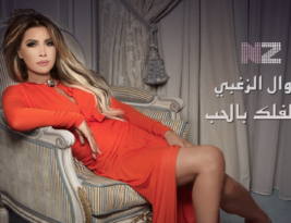 #NowPlaying ~ Ahleflak Belhob by Nawal El Zoghbi