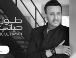 #NowPlaying ~ Toul Hayati (All My Life) by Saber Rebai