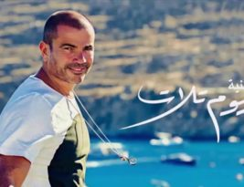 #NowPlaying ~ Youm Talat by Amr Diab